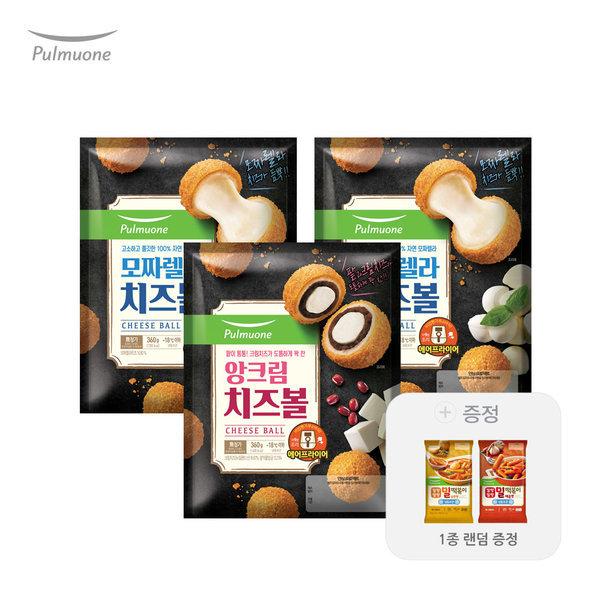 치즈볼 혼합 3봉 (모짜렐라 2봉+앙크림 1봉)+증정