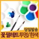 민화샵 동양화파레트 꽃접시 UATAT003Z