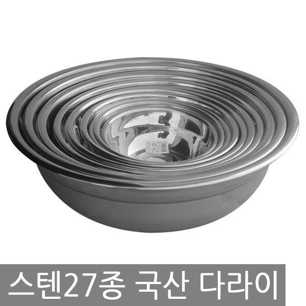 스텐/다라이/양푼이/바케스/다라/믹싱볼/대야/김장