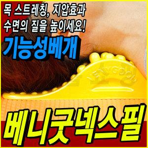 베니굿 넥스필 경추베개 목디스크 일자목 기능성베개