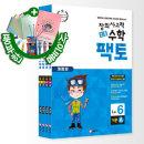 초등 창의사고력 수학 팩토 6레벨 세트 - 전4권 (2019년신간)