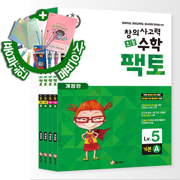 초등 창의사고력 수학 팩토 5레벨 세트 - 전4권 (2019년신간)