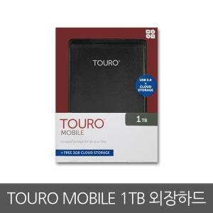 Hitachi Touro 1TB 외장하드(USB3.0)우체국택배