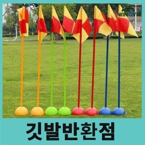 트윈짐 깃발반환점 육상 축구 체육교구