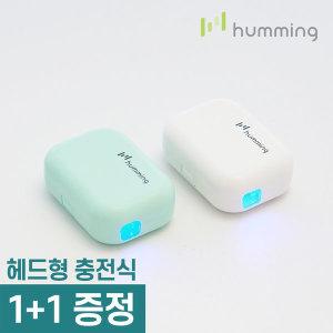 UV-C 충전식 휴대용 칫솔살균기 HMC-H20 1+1이벤트