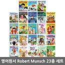 영어원서 Robert Munsch 로버트 먼치 23종 세트