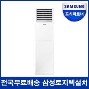 냉난방기 인증점 15형 디럭스 AP060RAPDBH1S 전국
