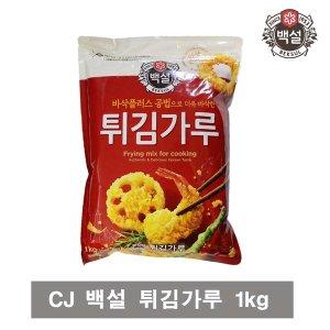 CJ 백설 튀김가루 1kg 튀김요리