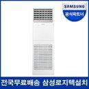 냉난방기 인증점 30형 디럭스 AP110RAPDBH1S 전국
