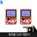 휴대용 SUP 게임기 레트로 오락실 1인용 레드 1+1