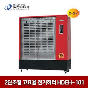 현대에너텍 2단조절 고효율 전기히터 HDEH-101 66㎡