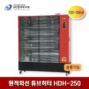 현대에너텍 원적외선 튜브히터 HDH-250 200㎡