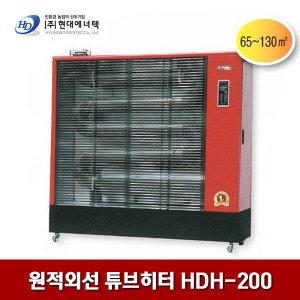 현대에너텍 원적외선 튜브히터 HDH-200 130㎡