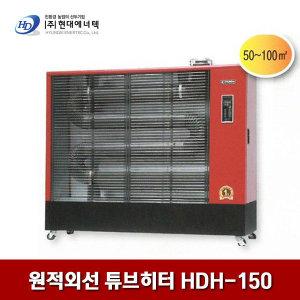 현대에너텍 원적외선 튜브히터 HDH-150 100㎡