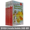 영어원서 Amelia Bedelia 아멜리아 베델리아 28종 세트