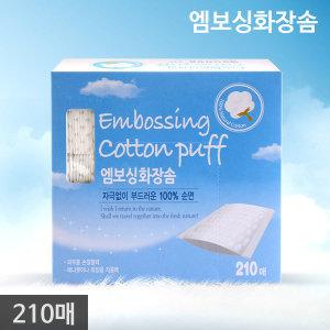 엠보싱 화장솜 210매