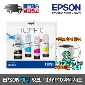 정품 T03YP10 세트 L4150 L4160 L6190 L6160 L6170