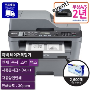 흑백레이저복합기 MFC-L2700D 팩스프린터 무상A/S 2년