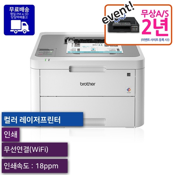 HL-L3210CW 레이저프린터 컬러프린터 무상A/S 2년