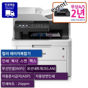 MFC-L3750CDW 컬러레이저복합기/팩스 무상A/S 2년