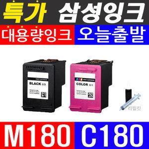 무조건대용량) 삼성잉크 INK-M180 / SL-J1660 J1663