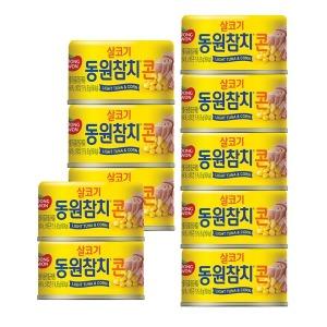 동원 콘참치 85g x 10캔