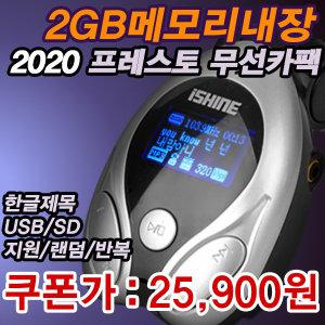 2020년형삼성2G내장 럭셔리 프레스토 무선카팩 USB/SD