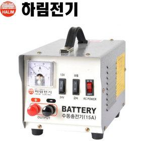 하림전기 차량용 충전기 배터리 수동충전기 15A 차량