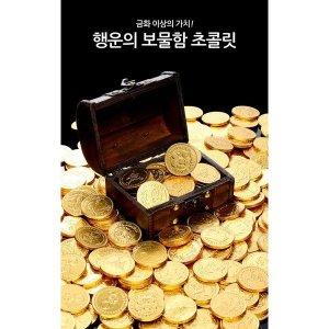 행운의 보물함 초콜릿 153g 네덜란드산 추천 선물용