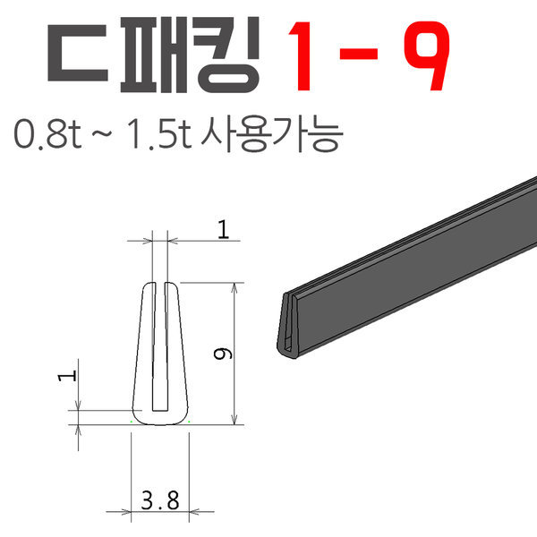 ㄷ철판패킹 테두리고무 카바붓싱 가스켓 보호몰딩  1t