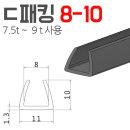 ㄷ철판패킹 테두리고무 카바붓싱 가스켓 보호몰딩  8t