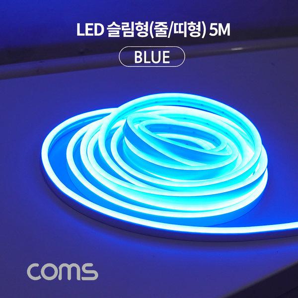 슬림 실내외 방수 LED 램프 조명 줄 라인 호스등 5M/B