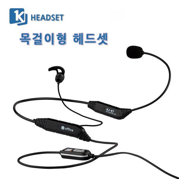 정품KJ-E7 목걸이형헤드셋 콜센터헤드셋 넥밴드헤드셋