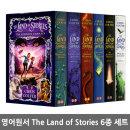영어원서 The Land of Stories 6종 세트 6종 세트