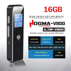 NOGMA-V800 녹음기 20시간연속녹음 간편휴대 증거 16GB
