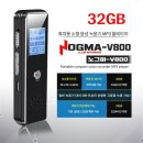 노그마-V800 고음질 미니녹음기 32GB 강의 회의녹음기