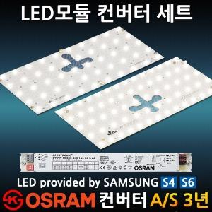 플리커프리 LED모듈 컨버터세트 삼성LED 오스람컨버터