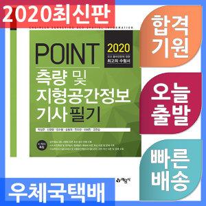 예문사 포인트 측량및지형공간정보기사 필기 2020