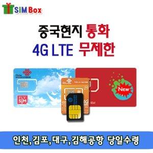 중국유심 유심칩 30일 10GB 카톡 충전 인천 김해 공항