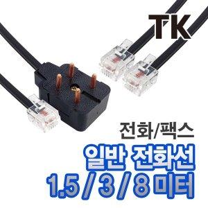 전화선 전화기코드 전화기선 양모 케이블 연장선