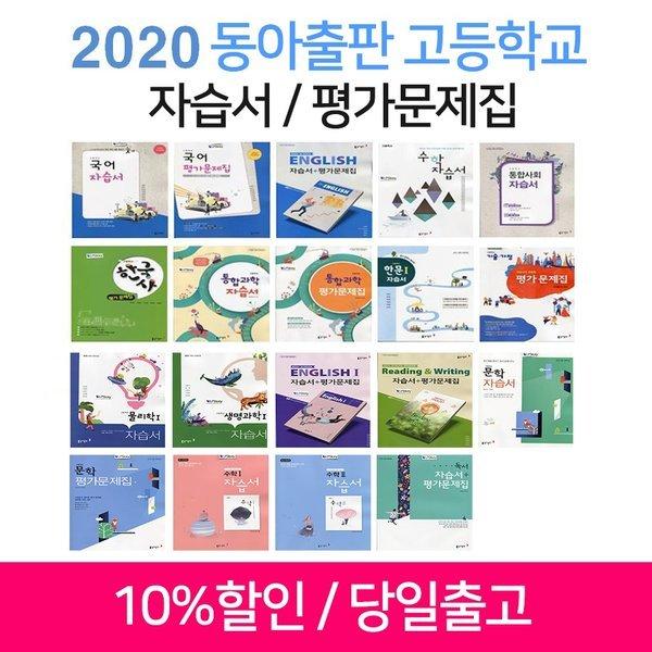 2020년 동아출판 고등학교 자습서 평가문제집 국어 문학 독서 영어 수학 미적 통합 사회 한국사 1 2 3 학년