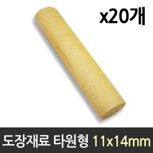 도장 재료 목도장 원형 타원형 1갑 20개 도장재료