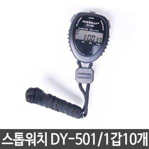우드맨 스톱 스탑 워치 초시계 DY-501 1세트10개