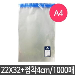 OPP 접착 투명 비닐 A4 220X320 100매 1갑10개