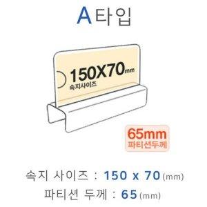 파티션꽂이 A타입 화면150x70mm 폭65mm 파티션명패