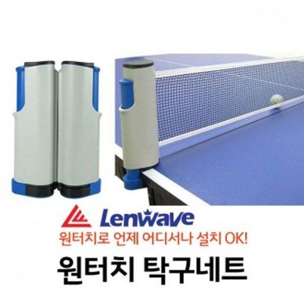 런웨이브 원터치 탁구네트 탁구망 지주세트 탁구용품