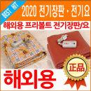 해외용 전기요/소(1인용) 프리볼트 110볼트(V) 사용