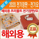 해외용 전기요/대(2~3인용) 프리볼트 110볼트(V) 정품