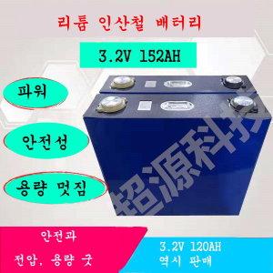신상품 리튬 인산철 셀 3.2v 152ah 대용량 배터리