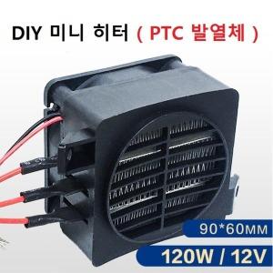 미니 히터 / PTC 발열체 / DC12V 120W /  캠핑난방
